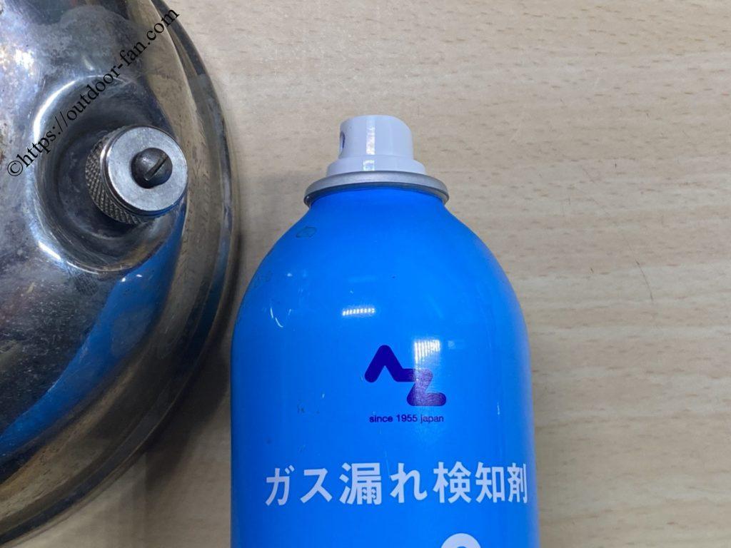 ガス漏れ検知剤
